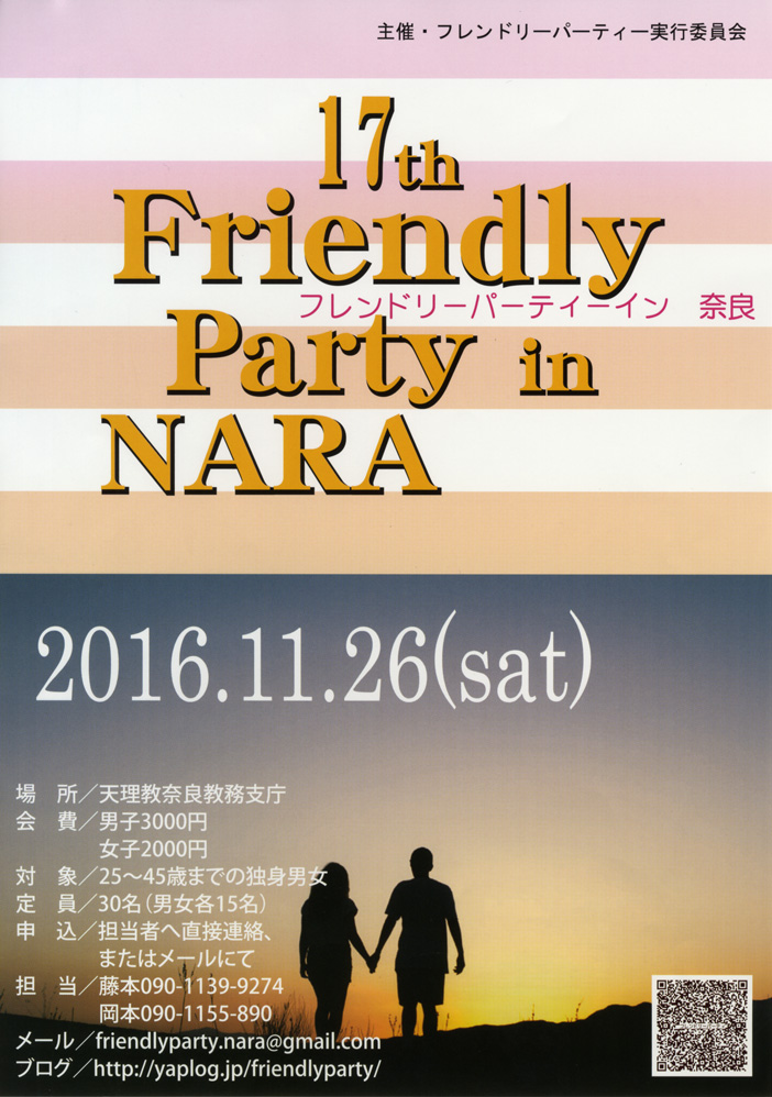 179-11-friendly-party
