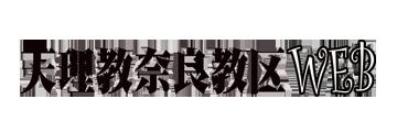 天理教奈良教区WEB
